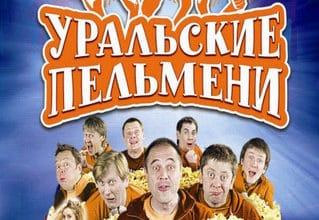 Сколько стоит билет на Уральских Пельменей?