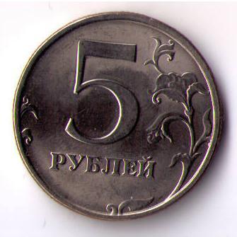 5 рублей 1998 года